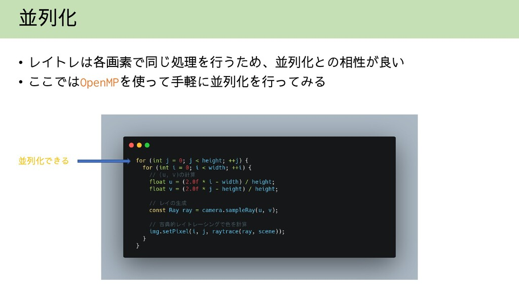 並列化 • レイトレは各画素で同じ処理を行うため、並列化との相性が良い • ここではOpenM...