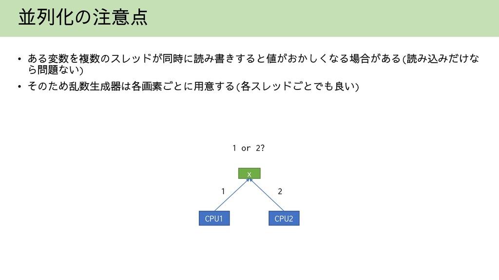 並列化の注意点 • ある変数を複数のスレッドが同時に読み書きすると値がおかしくなる場合がある(...