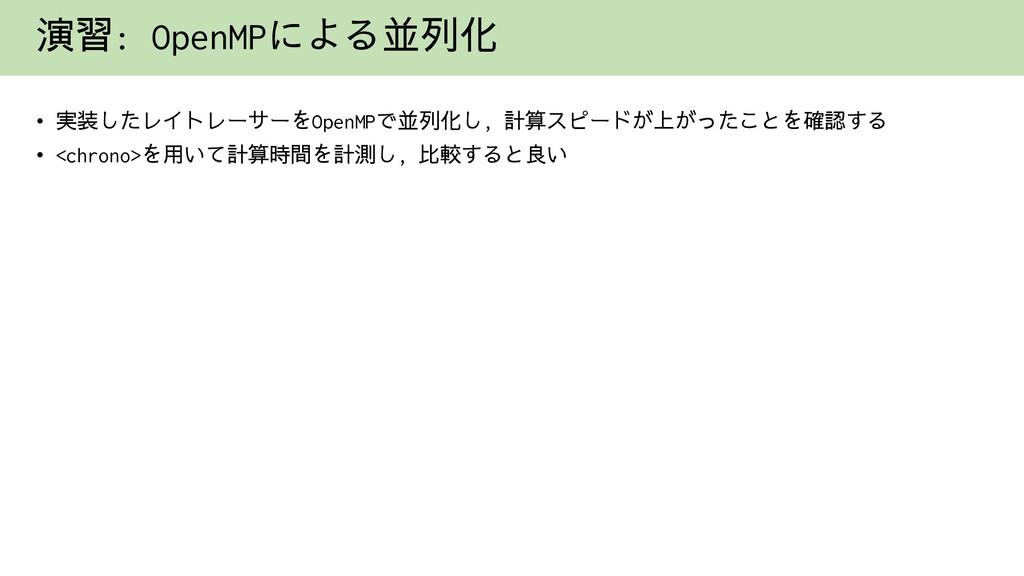 演習: OpenMPによる並列化 • 実装したレイトレーサーをOpenMPで並列化し, 計算ス...