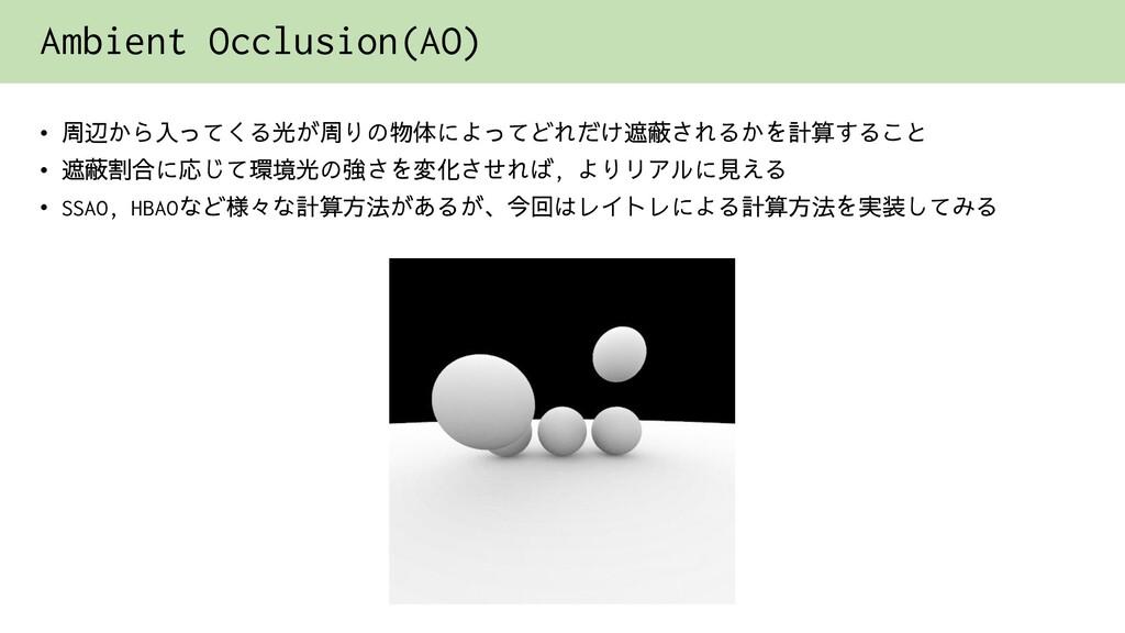 Ambient Occlusion(AO) • 周辺から入ってくる光が周りの物体によってどれだ...