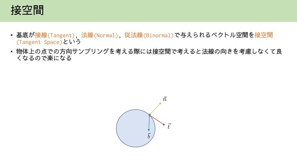 接空間 • 基底が接線(Tangent), 法線(Normal), 従法線(Binormal)...