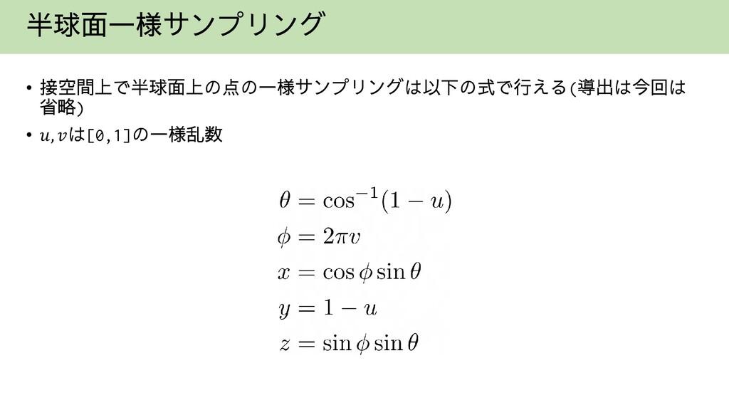 半球面一様サンプリング • 接空間上で半球面上の点の一様サンプリングは以下の式で行える(導出は...