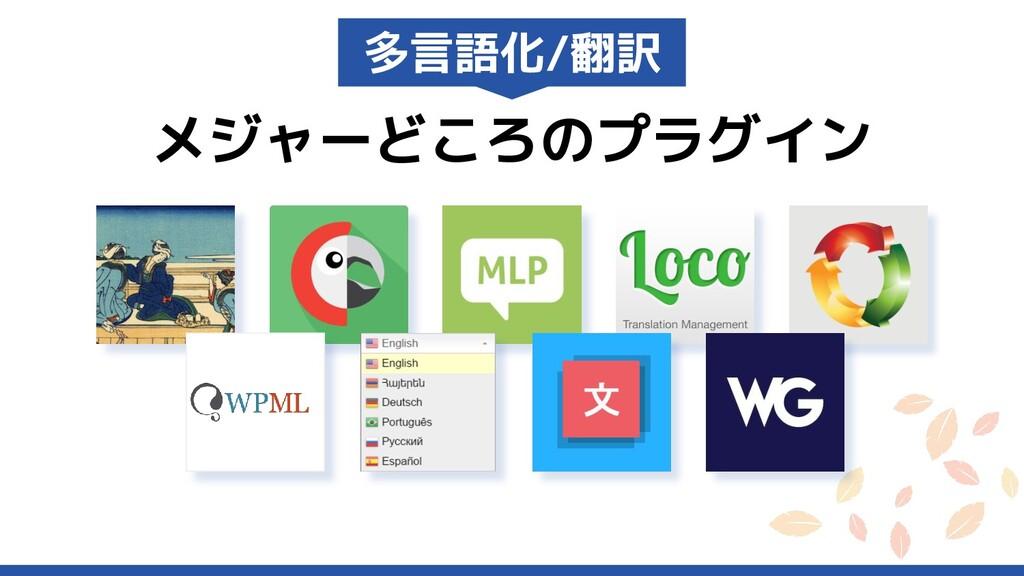 メジャーどころのプラグイン 多言語化/翻訳