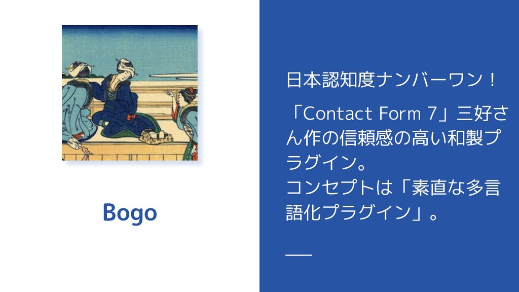 Bogo 日本認知度ナンバーワン! 「Contact Form 7」三好さ ん作の信頼感の高い...