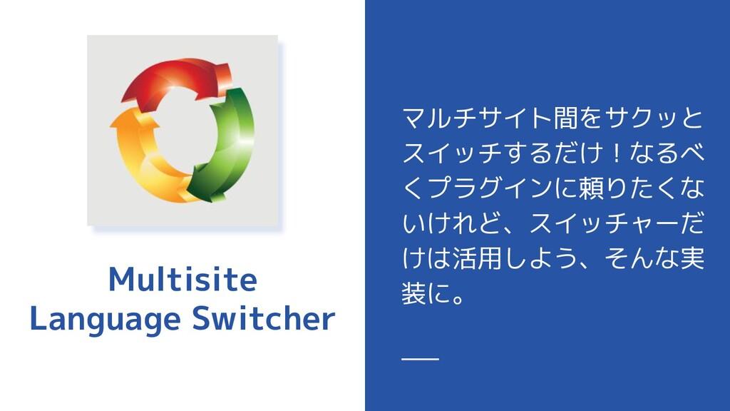 Multisite Language Switcher マルチサイト間をサクッと スイッチする...