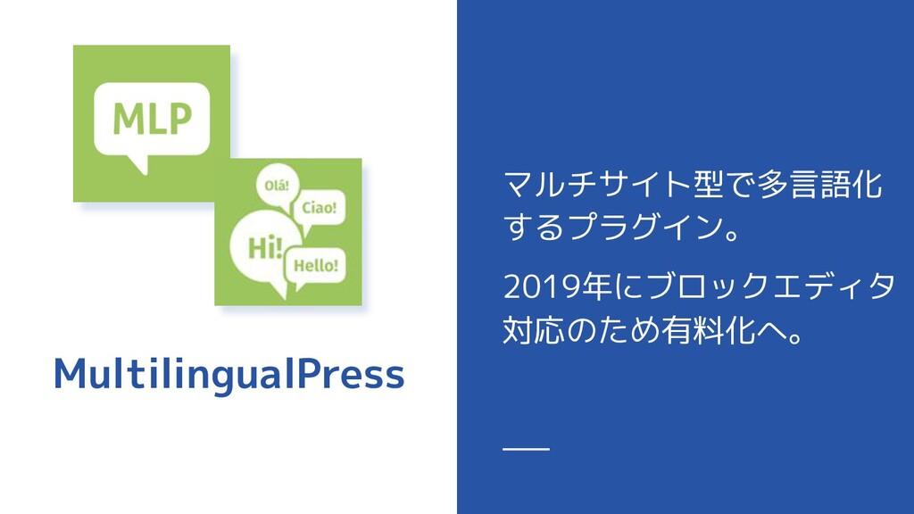 MultilingualPress マルチサイト型で多言語化 するプラグイン。 2019年にブ...