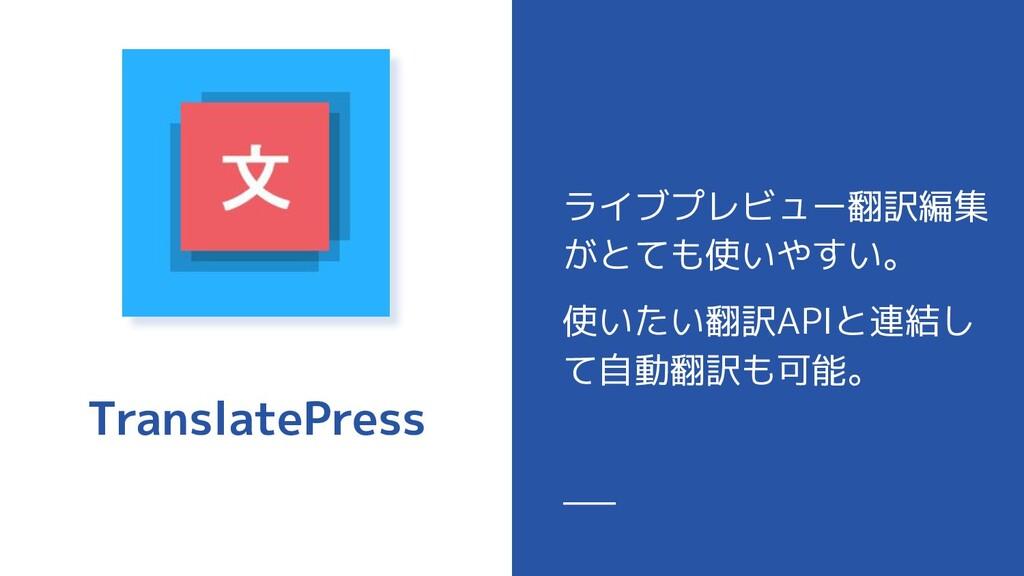 TranslatePress ライブプレビュー翻訳編集 がとても使いやすい。 使いたい翻訳AP...