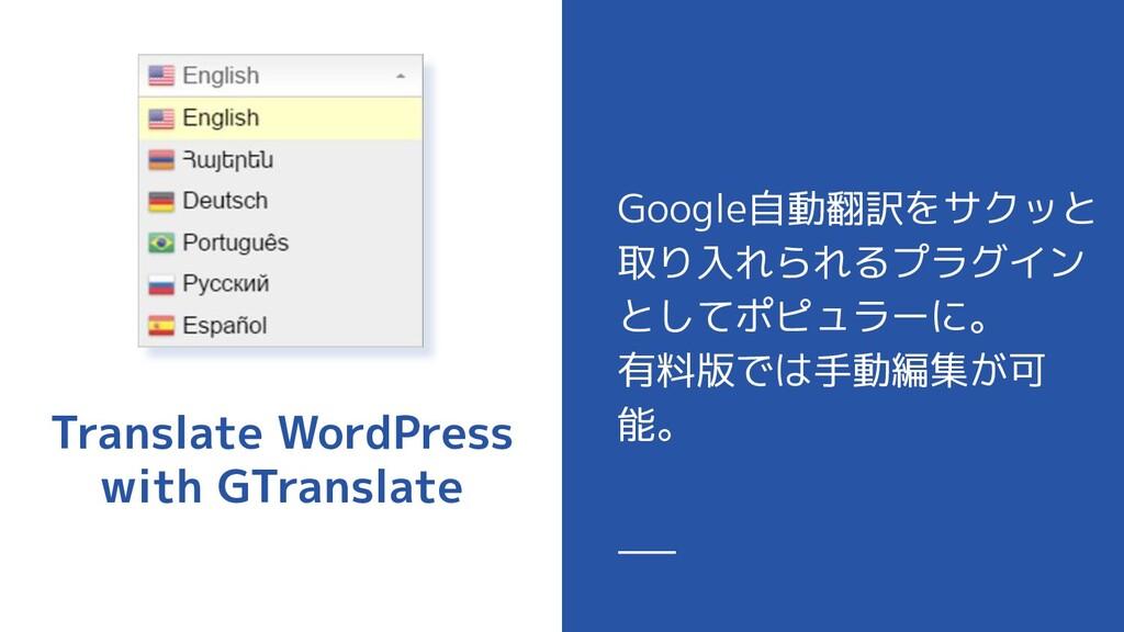 Translate WordPress with GTranslate Google自動翻訳を...