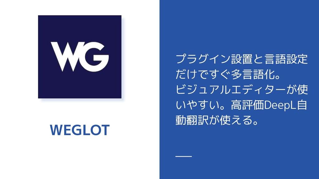 WEGLOT プラグイン設置と言語設定 だけですぐ多言語化。 ビジュアルエディターが使 いやす...