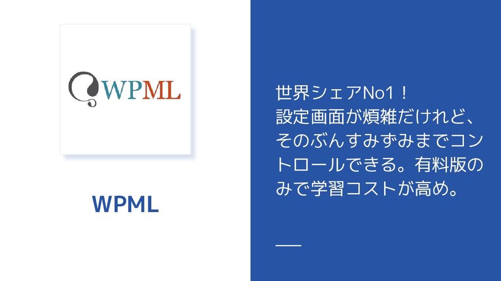 WPML 世界シェアNo1! 設定画面が煩雑だけれど、 そのぶんすみずみまでコン トロールでき...