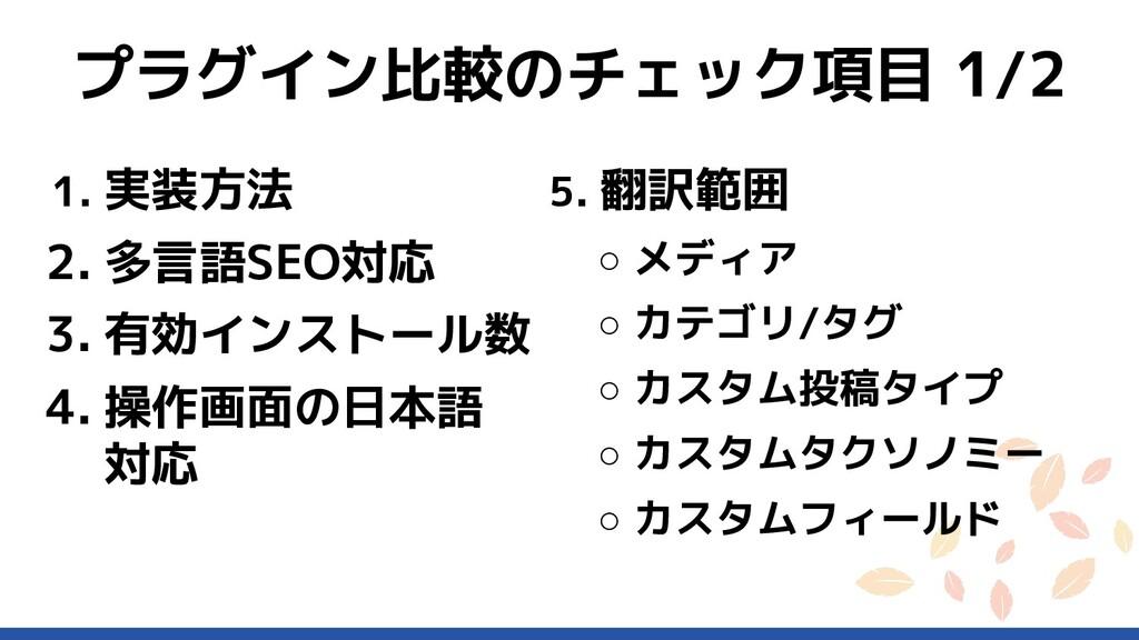 プラグイン比較のチェック項目 1/2 1. 実装方法 2. 多言語SEO対応 3. 有効インス...