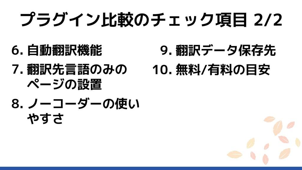 プラグイン比較のチェック項目 2/2 6. 自動翻訳機能 7. 翻訳先言語のみの ページの設置...