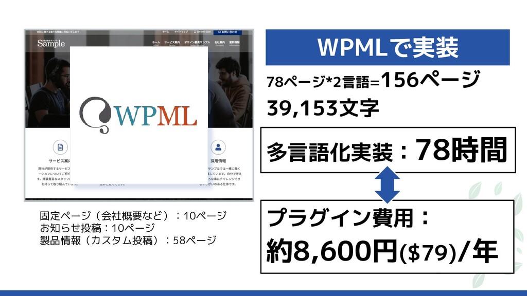78ページ*2言語=156ページ 39,153文字 WPMLで実装 多言語化実装:78時間 プ...