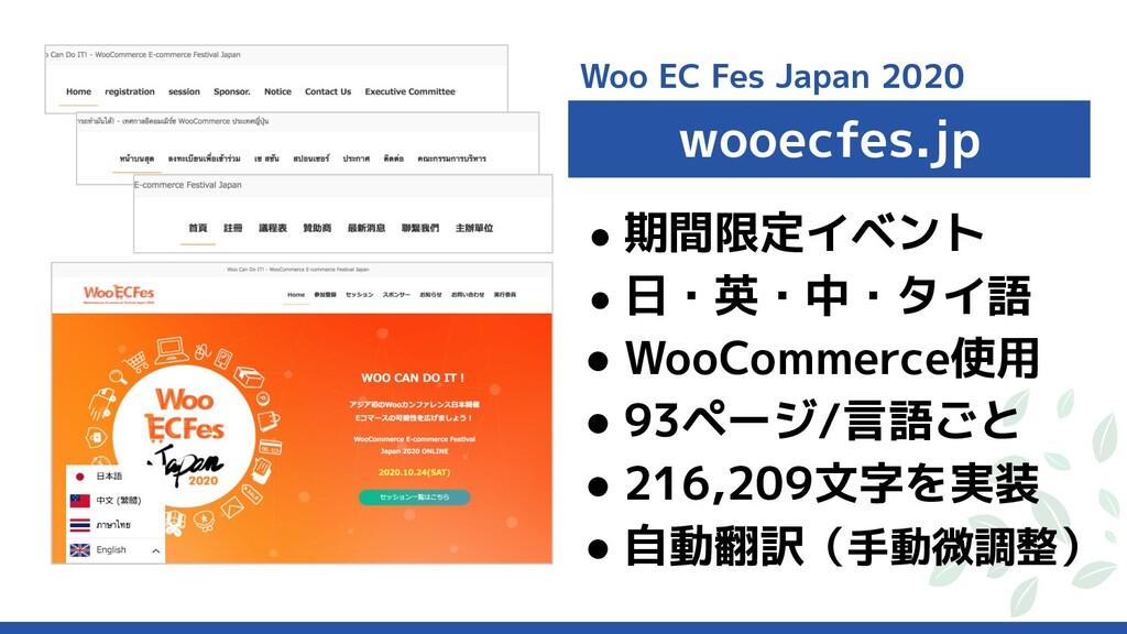 wooecfes.jp Woo EC Fes Japan 2020 ● 期間限定イベント ● ...