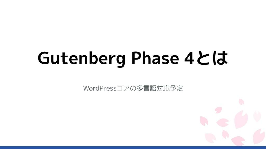 Gutenberg Phase 4とは WordPressコアの多言語対応予定