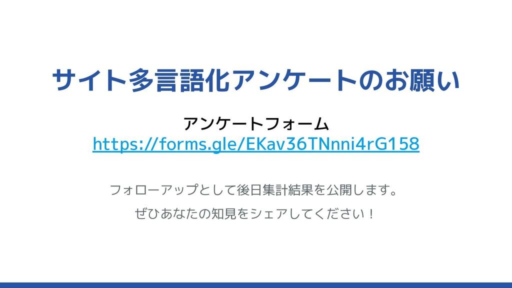 サイト多言語化アンケートのお願い フォローアップとして後日集計結果を公開します。 ぜひあなたの...