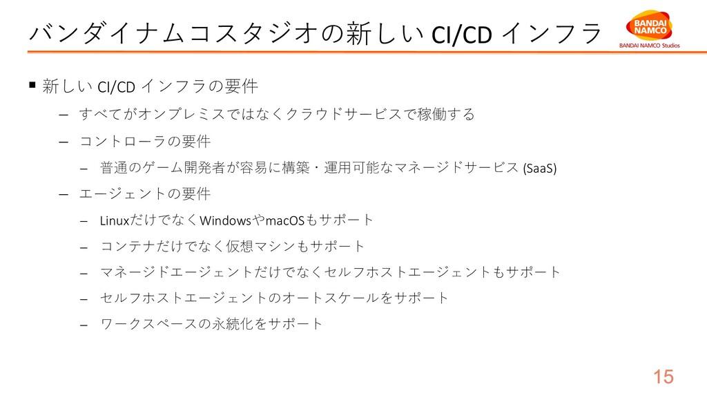 バンダイナムコスタジオの新しい CI/CD インフラ § 新しい CI/CD インフラの要件 ...