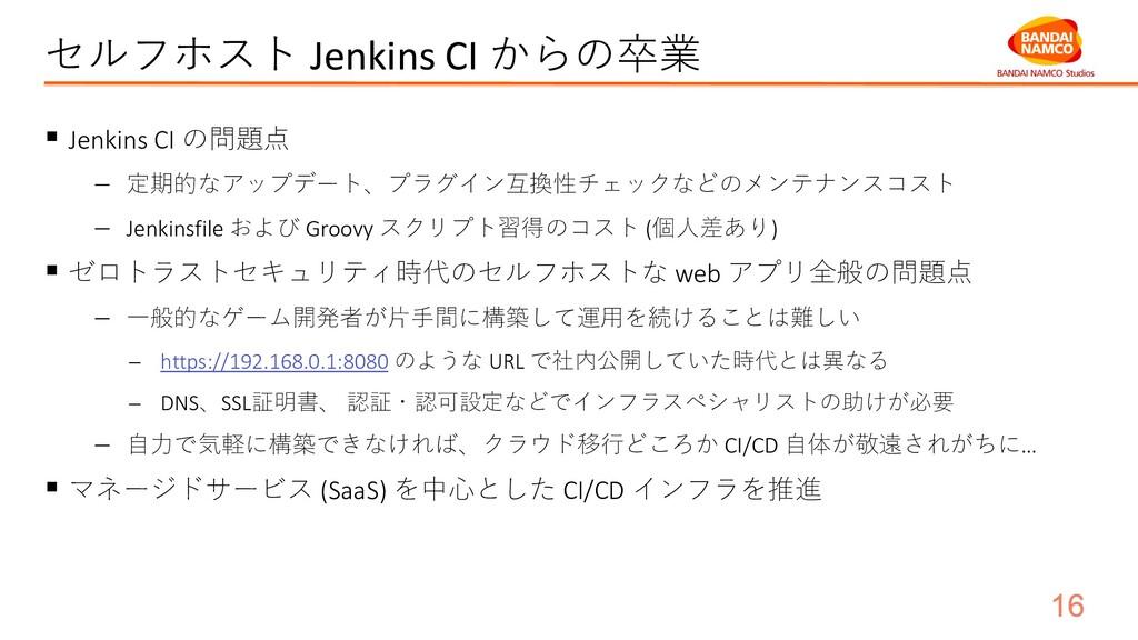 セルフホスト Jenkins CI からの卒業 § Jenkins CI の問題点 - 定期的...