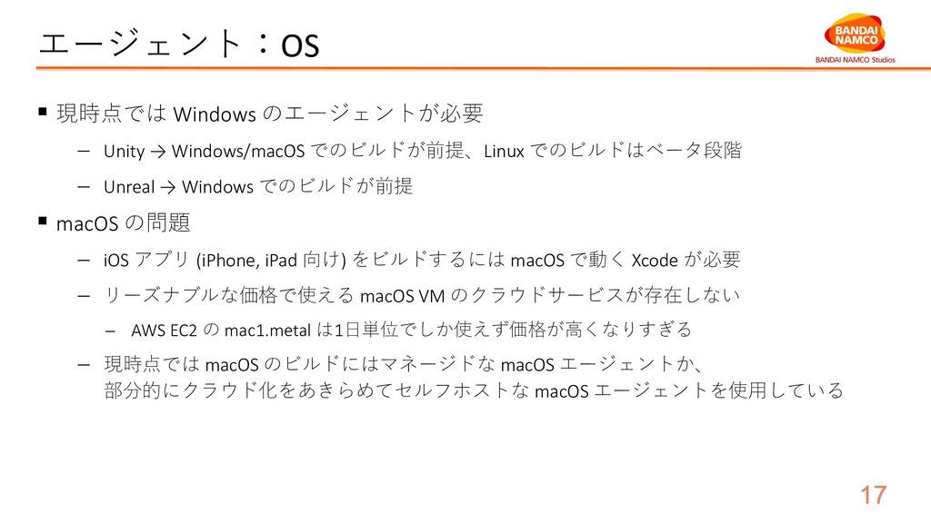 エージェント:OS § 現時点では Windows のエージェントが必要 - Unity → ...