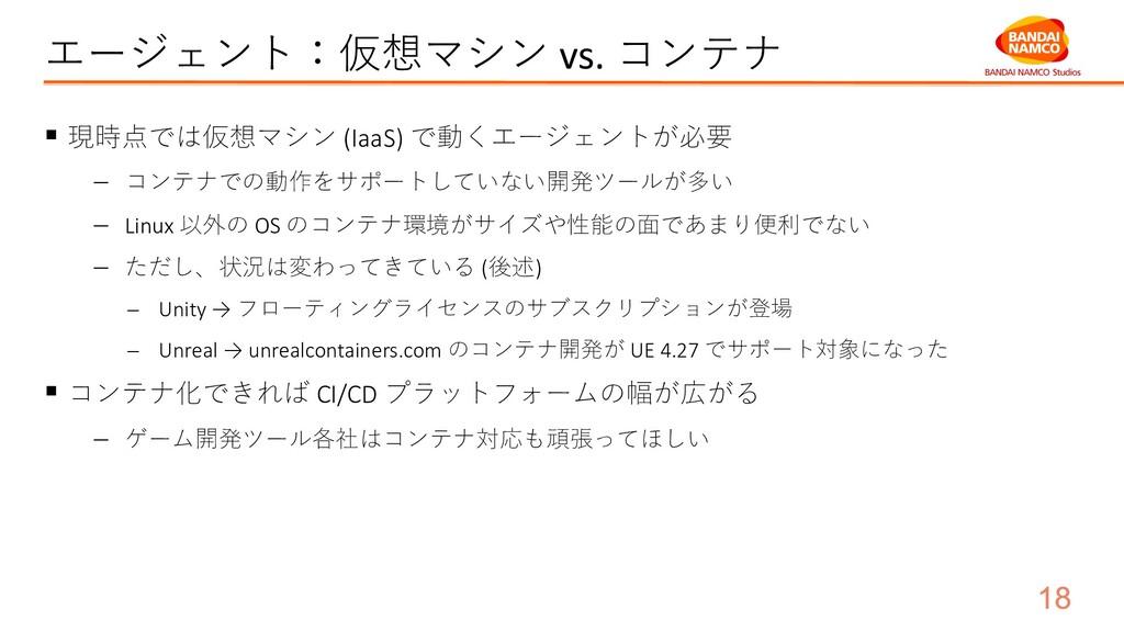 エージェント:仮想マシン vs. コンテナ § 現時点では仮想マシン (IaaS) で動くエー...