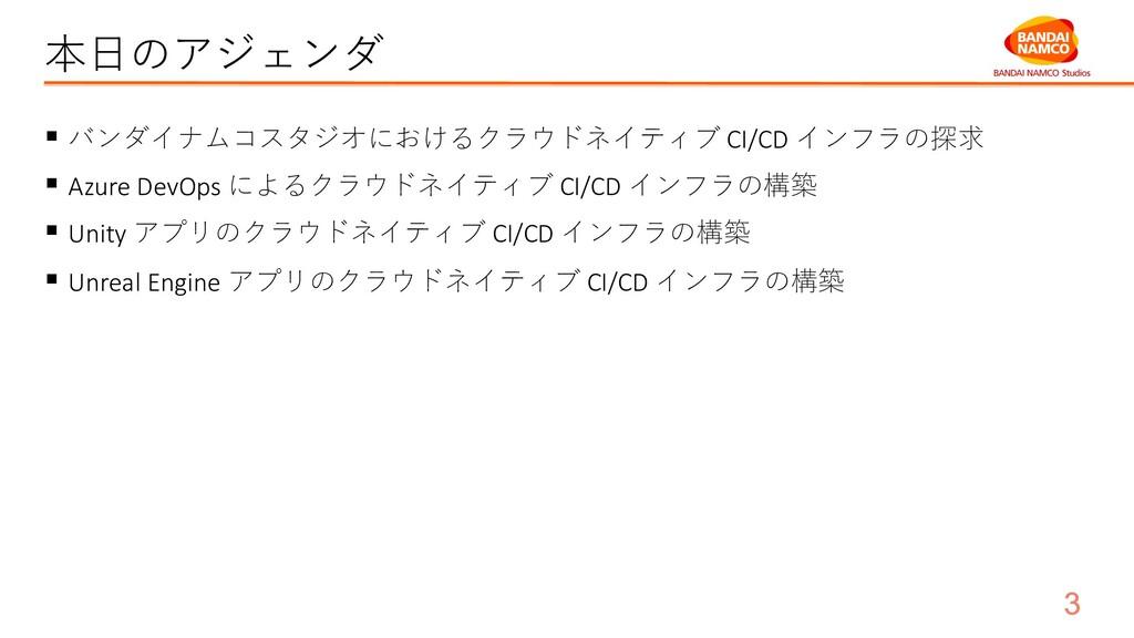 本⽇のアジェンダ § バンダイナムコスタジオにおけるクラウドネイティブ CI/CD インフラの...