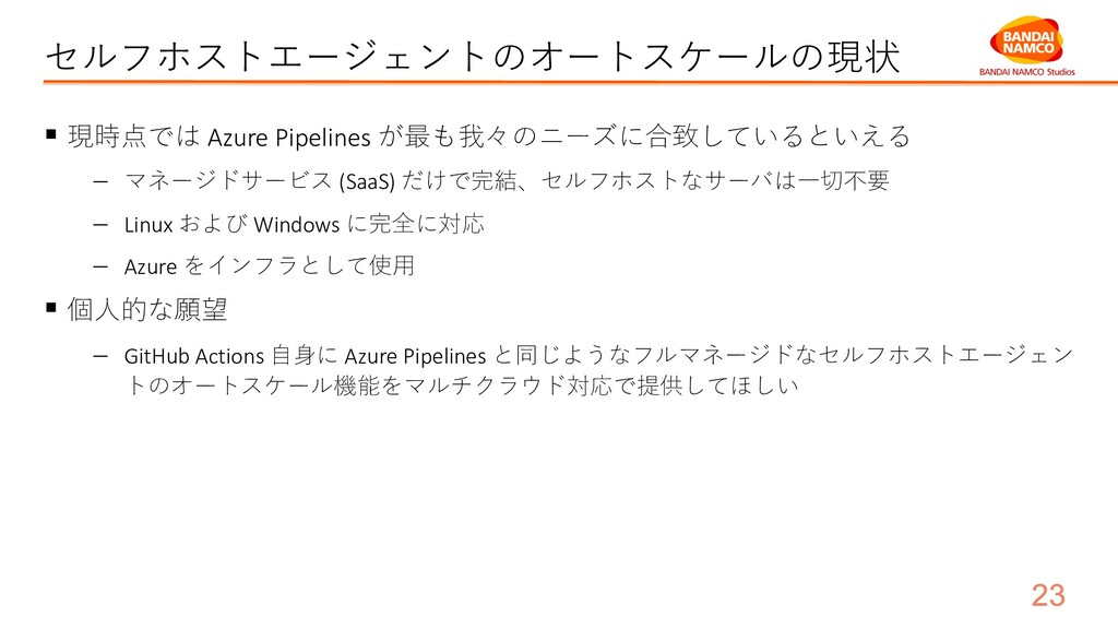 セルフホストエージェントのオートスケールの現状 § 現時点では Azure Pipelines...