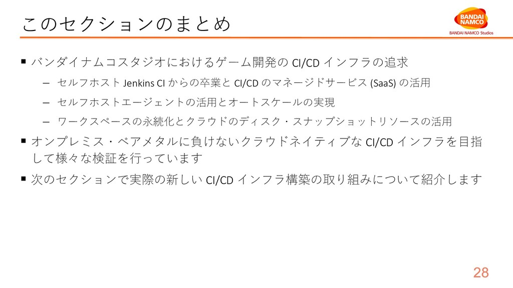 このセクションのまとめ § バンダイナムコスタジオにおけるゲーム開発の CI/CD インフラの...