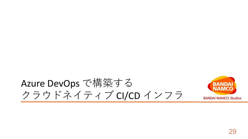 Azure DevOps で構築する クラウドネイティブ CI/CD インフラ