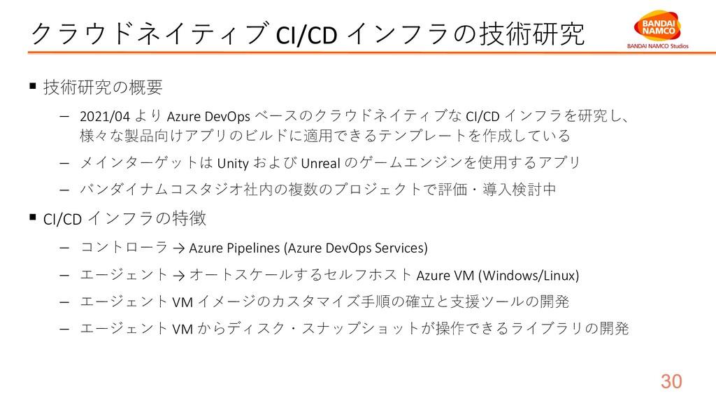 クラウドネイティブ CI/CD インフラの技術研究 § 技術研究の概要 - 2021/04 よ...