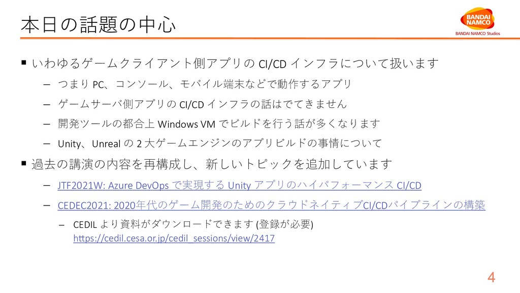 本⽇の話題の中⼼ § いわゆるゲームクライアント側アプリの CI/CD インフラについて扱いま...