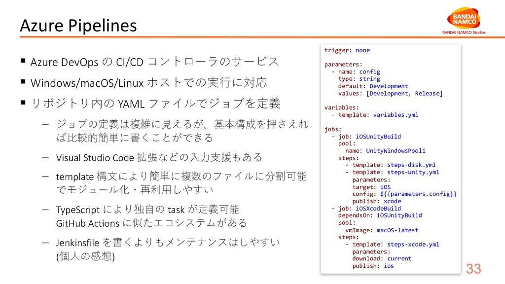Azure Pipelines § Azure DevOps の CI/CD コントローラのサ...
