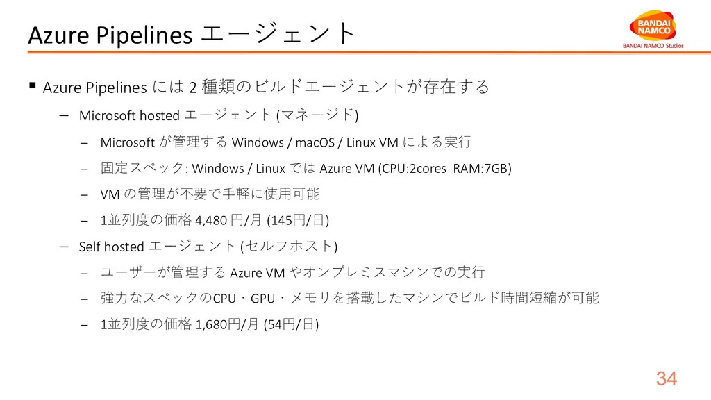 Azure Pipelines エージェント § Azure Pipelines には 2 種...