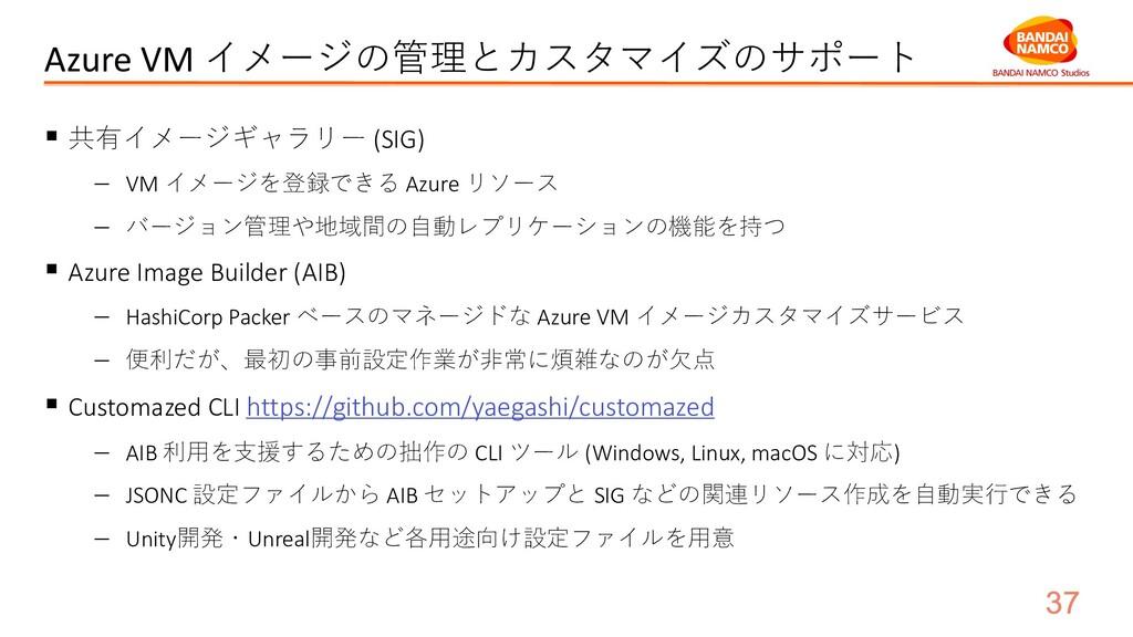 Azure VM イメージの管理とカスタマイズのサポート § 共有イメージギャラリー (SIG...