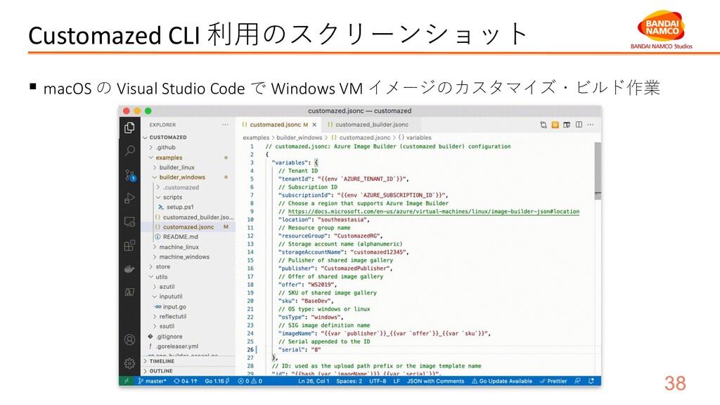 Customazed CLI 利⽤のスクリーンショット § macOS の Visual St...