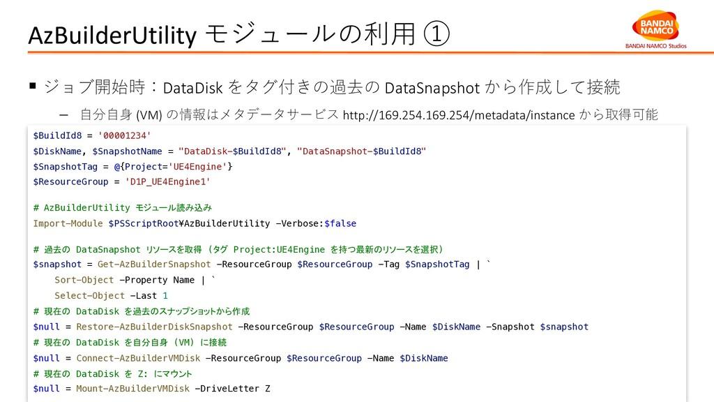 AzBuilderUtility モジュールの利⽤ ① § ジョブ開始時:DataDisk を...