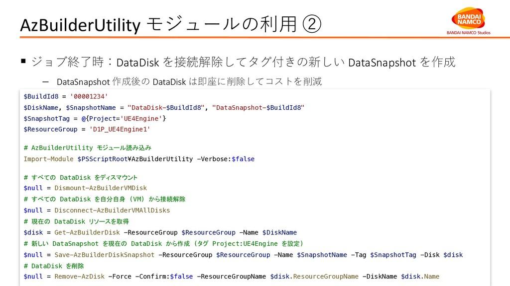 AzBuilderUtility モジュールの利⽤ ② § ジョブ終了時:DataDisk を...