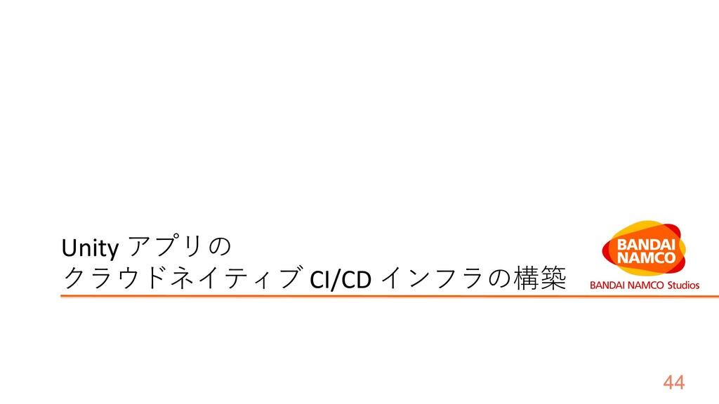 Unity アプリの クラウドネイティブ CI/CD インフラの構築