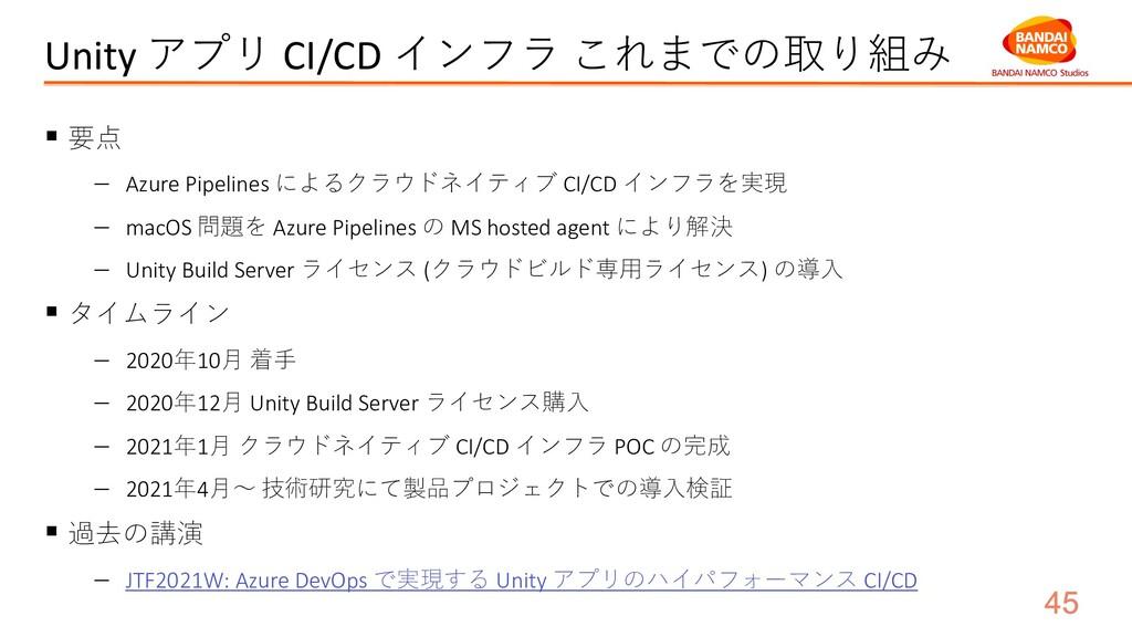 Unity アプリ CI/CD インフラ これまでの取り組み § 要点 - Azure Pip...