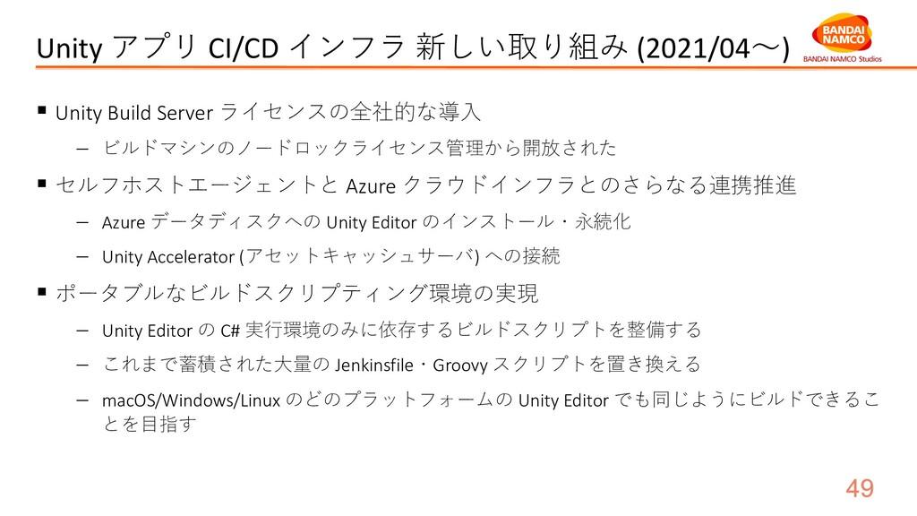 Unity アプリ CI/CD インフラ 新しい取り組み (2021/04〜) § Unity...