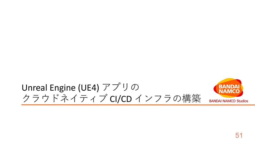 Unreal Engine (UE4) アプリの クラウドネイティブ CI/CD インフラの構築