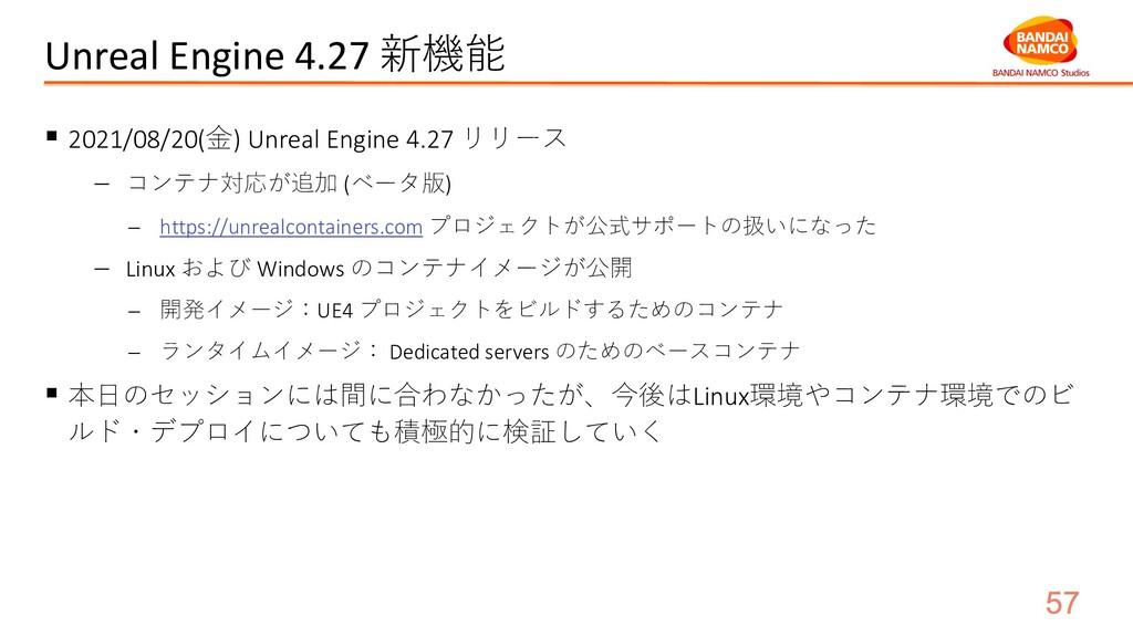 Unreal Engine 4.27 新機能 § 2021/08/20(⾦) Unreal E...