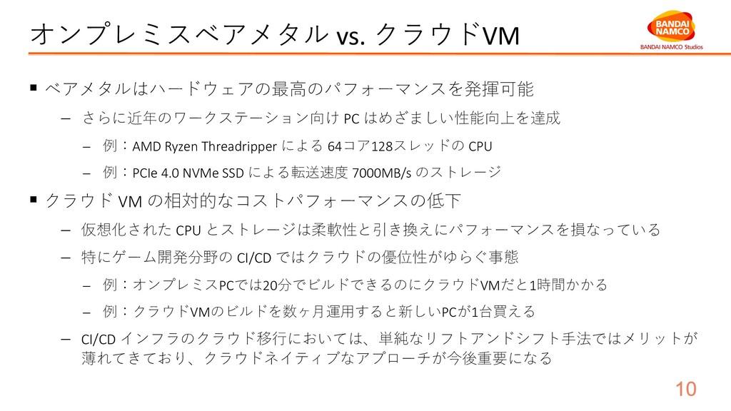 オンプレミスベアメタル vs. クラウドVM § ベアメタルはハードウェアの最⾼のパフォーマン...