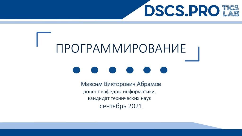 ПРОГРАММИРОВАНИЕ сентябрь 2021 Максим Викторови...