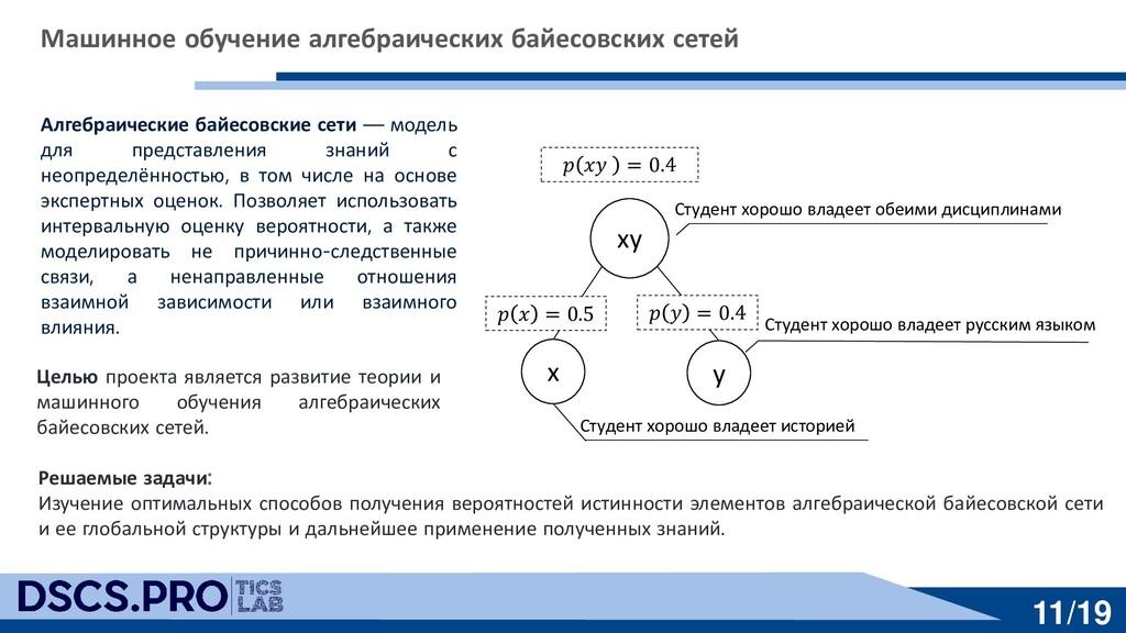 11/19 Машинное обучение алгебраических байесовс...