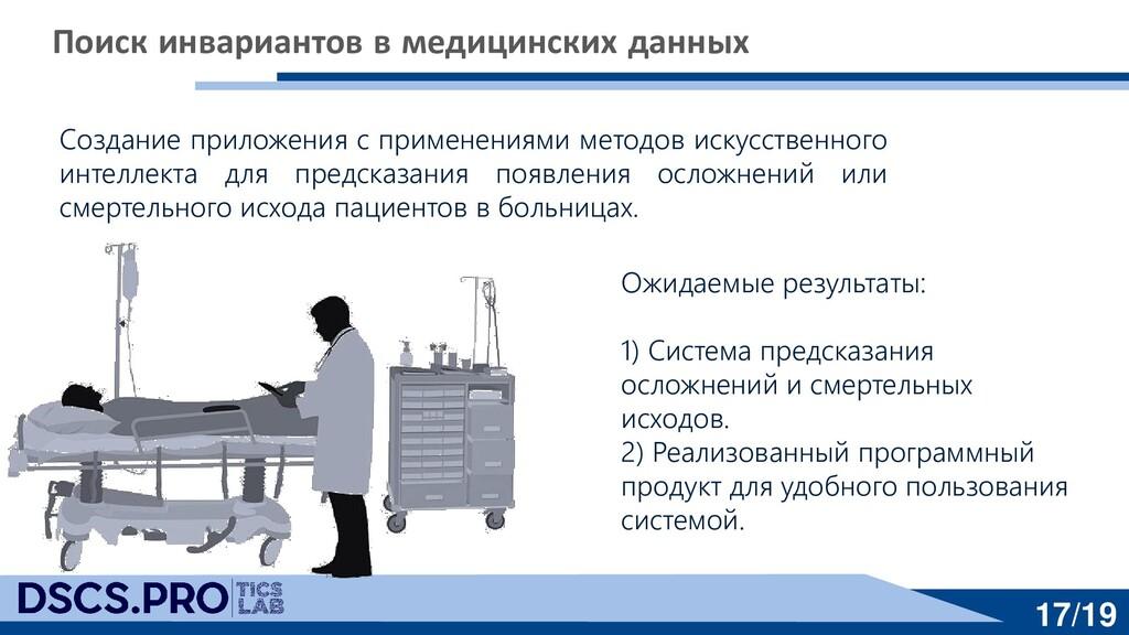 17/19 Поиск инвариантов в медицинских данных Со...