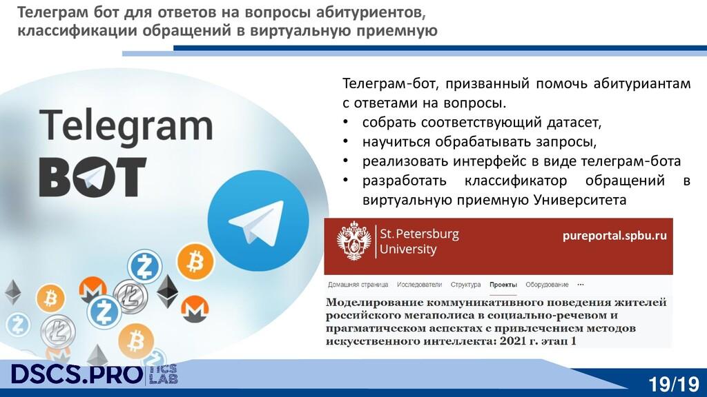 19/19 Телеграм-бот, призванный помочь абитуриан...