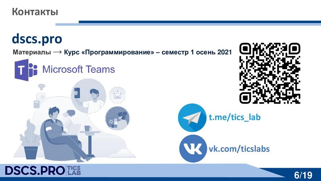 6/19 Контакты dscs.pro Материалы → Курс «Програ...