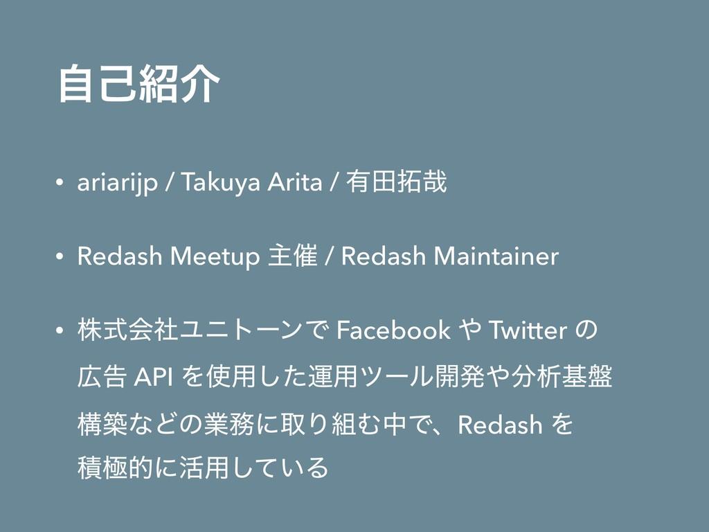 ࣗݾհ • ariarijp / Takuya Arita / ༗ా࠸ • Redash ...