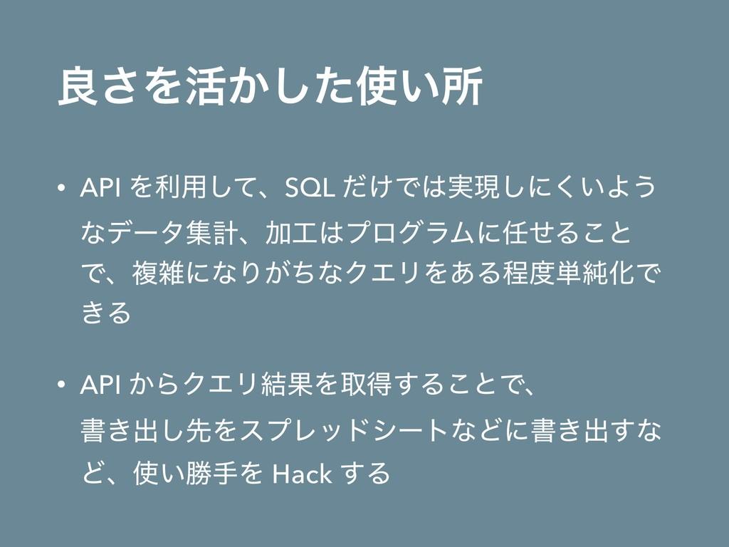 ྑ͞Λ׆͔͍ͨ͠ॴ • API Λར༻ͯ͠ɺSQL ͚ͩͰ࣮ݱ͠ʹ͍͘Α͏ ͳσʔλूܭɺ...