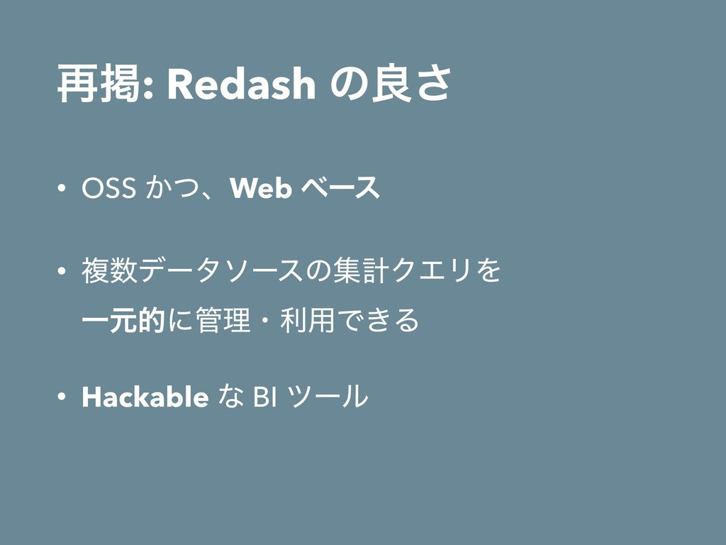 ࠶ܝ: Redash ͷྑ͞ • OSS ͔ͭɺWeb ϕʔε • ෳσʔλιʔεͷूܭΫΤ...
